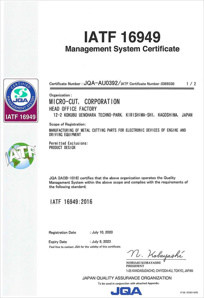自動車産業の品質マネジメントシステム